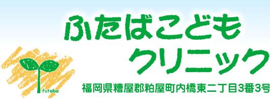 コロナ 粕屋 町 新型コロナワクチン接種特設ページ